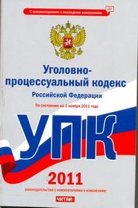 Сафарова Е.Ю. - Уголовно-процессуальный кодекс Российской Федерации. По состоянию на 1 ноября 20 обложка книги