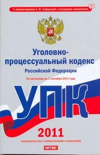 Уголовно-процессуальный кодекс Российской Федерации. По состоянию на 1 сентября Сафарова Е.Ю.