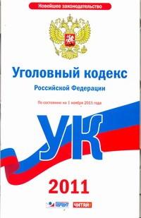 Уголовный кодекс Российской Федерации. По состоянию на 1 ноября 2011 года