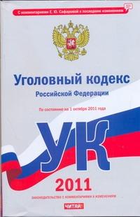 Уголовный кодекс Российской Федерации. По состоянию на 1 октября 2011 года Сафарова Е.Ю.