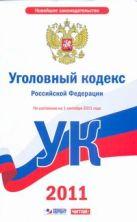 Уголовный кодекс Российской Федерации. По состоянию на 1 сентября 2011 года