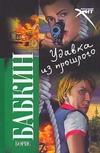 Бабкин Б.Н. - Удавка из прошлого обложка книги