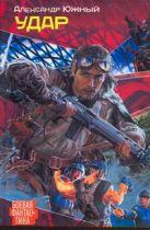Южный Александр - Удар' обложка книги