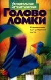 Харт-Дэвис А. - Удивительные математические головоломки обложка книги