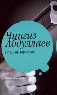 Абдуллаев Ч.А. - Уйти и не вернуться обложка книги