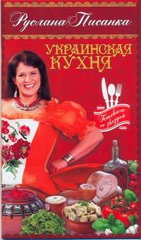 Писанка Руслана - Украинская кухня обложка книги