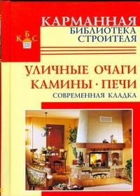 Рыженко В.И., Селиван В.В. - Уличные очаги. Камины. Печи обложка книги