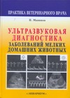 Маннион П. - Ультразвуковая диагностика заболеваний мелких домашних животных обложка книги
