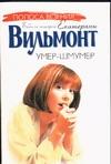Вильмонт Е.Н. - Умер-шмумер обложка книги