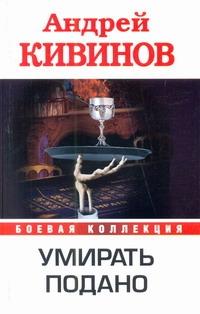 Кивинов А. - Умирать подано обложка книги