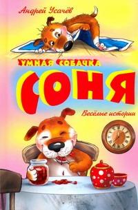 Усачёв А.А. - Умная собачка Соня обложка книги