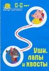 Умные дорожки. Уши, лапы и хвосты. 3-5 лет Коскова Н.В.