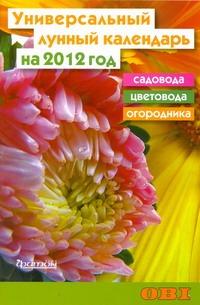 Горохов О.Г., Кирсанова С.Н. - Универсальный лунный календарь на 2012 год обложка книги