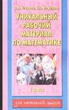 Узорова О.В. - Уникальный рабочий материал по математике. 1 класс обложка книги