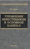 Абрамов С.И. - Управление инвестициями в основной капитал обложка книги