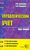 Данилова Н.Ф., Сидорова Е.Ю. - Управленческий учет. Курс лекций обложка книги
