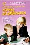 Тихомирова Л. Ф. - Упражнения на каждый день: логика для дошкольников обложка книги