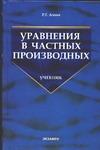 Алиев Р.Г. - Уравнения в частных производных обложка книги