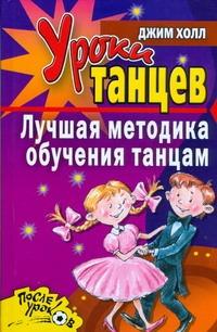 Холл Д. - Уроки танцев. Лучшая методика обучения танцам обложка книги