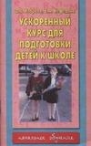 Узорова О.В. - Ускоренный курс подготовки детей к школе обложка книги