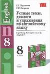 Устные темы диалоги и упражнения по английскому языку 8 класс Музланова Е.С.
