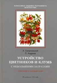 Смирновский А. - Устройство цветников и клумб с небольшими затратами обложка книги