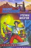Выставной В. - Утечка мозгов обложка книги