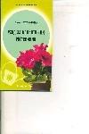 Уход за комнатными растениями Устинова Е.