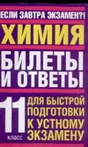 Гончарук О.Ю. - Уч.Бил.и отв.Химия.11к(84х108) обложка книги