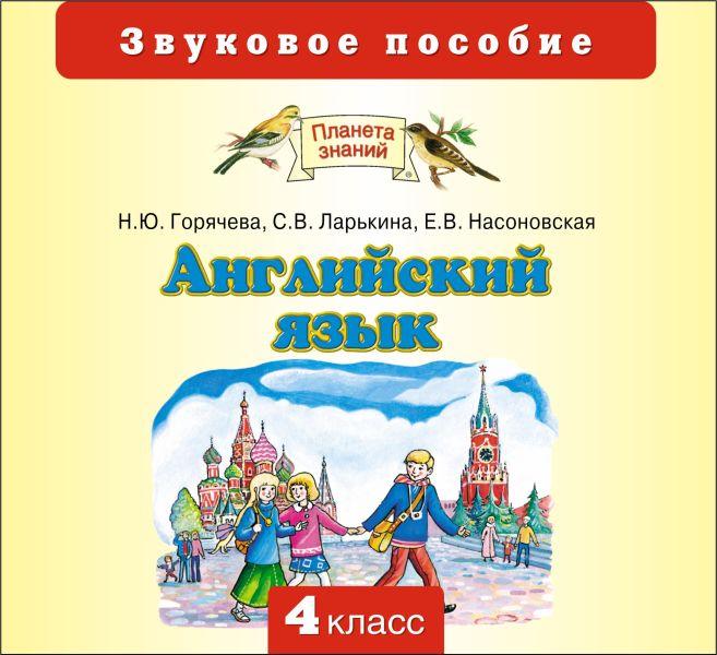 Английский язык. 4 класс. Аудиоприложение (CD)