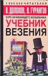 Гурангов В., Долохов В. - Учебник везения обложка книги
