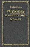 Португалов В.Д. - Учебник по английскому языку. Economics обложка книги