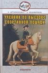 Артамонова Л., Евдокимов А. - Учебник по выездке спортивной лошади обложка книги
