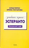 Гончарова И.Г., Пирон Клод - Учебник языка эсперанто. Начальный курс обложка книги