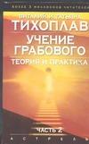 Тихоплав В.Ю., Тихоплав Т.С. - Учение Грабового. Теория и практика. Ч. 2 обложка книги