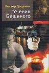 Доценко В.Н. - Ученик Бешеного обложка книги