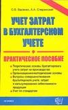 Васенко О. В. - Учет затрат в бухгалтерском учете обложка книги