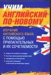 Учим английский по-новому. Изучение английского языка с помощью прилагательных и Литвинов П. П.