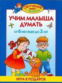 Жукова О.С. - Учим малыша думать. От 6 месяцев до 3 лет обложка книги