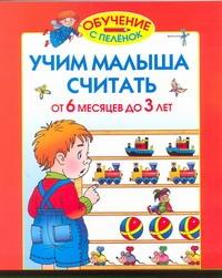 Жукова О.С. - Учим малыша считать. От 6 месяцев до 3 лет обложка книги