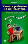 Данилова Т. - Учимся работать на компьютере обложка книги