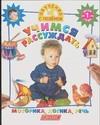 Жукова О.С. - Учимся рассуждать обложка книги