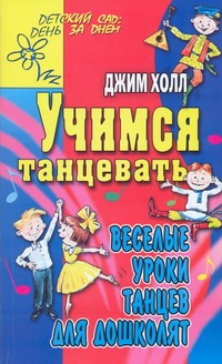 Холл Д. - Учимся танцевать. Веселые уроки танцев для дошколят обложка книги