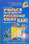Учиться на пятерки по русскому языку. Как?