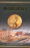 Пикуль В.С. - Фаворит. В 2 кн. Кн. 1. Его императрица обложка книги