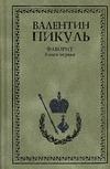 Фаворит. Книга первая. Его императрица Пикуль В.С.