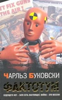 Фактотум Буковски Ч.