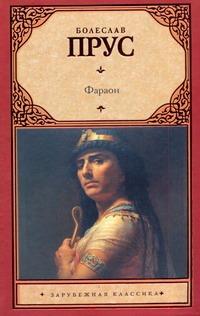 Фараон Прус Болеслав, Троповский Е.Н.