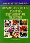 - Фармакологические препараты в ветеринарной медицине обложка книги