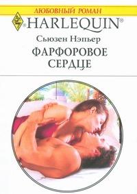 Фарфоровое сердце Нэпьер С.